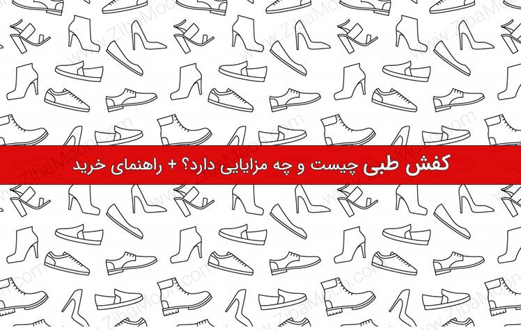 کفش طبی چیست و چه مزایایی دارد؟ + راهنمای خرید