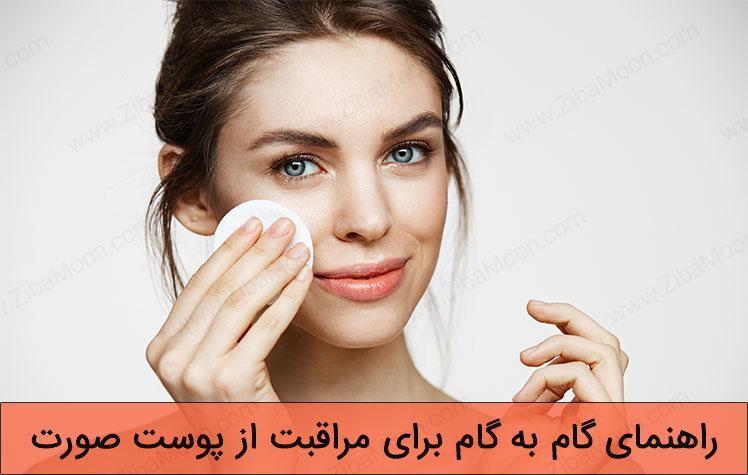 راهنمای گام به گام برای مراقبت از پوست صورت