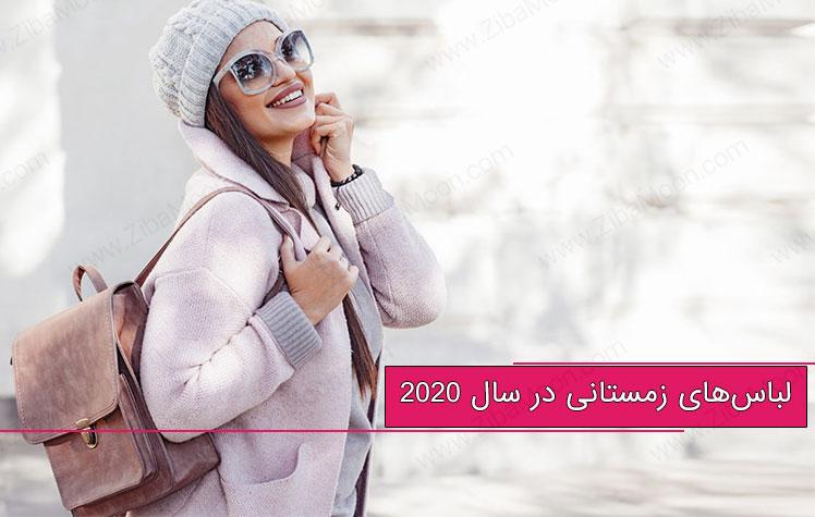 لباس های زمستانی در سال 2020