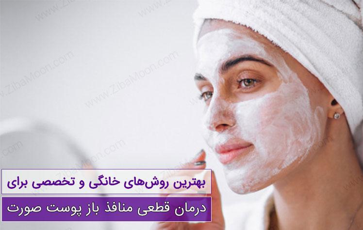 بستن دائم منافذ پوست + درمان قطعی منافذ باز پوست صورت