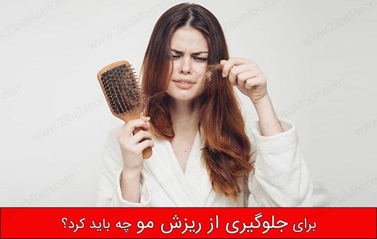 برای جلوگیری از ریزش مو چه باید کرد [100 درصد موثر]