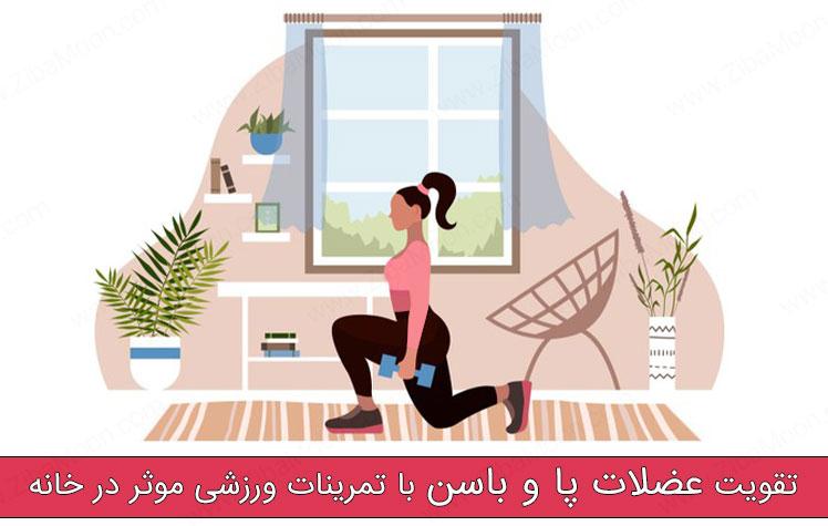 تقویت عضلات پا با تمرینات ورزشی موثر در خانه