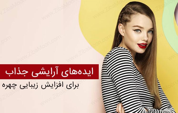 7 مدل آرایش زیبا و جذاب برای افزایش زیبایی چهره