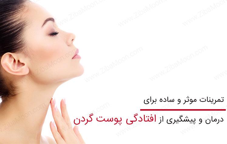درمان افتادگی پوست گردن با تمرینات موثر و ساده