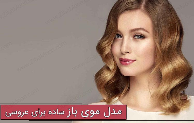 مدل موی باز ساده برای عروسی جدید 2020 + آموزش