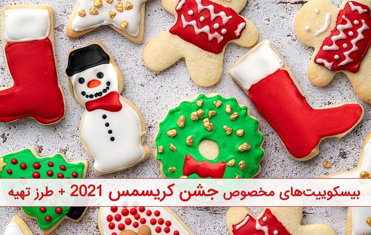 شیرینی و کوکی مخصوص جشن کریسمس 2021 + طرز تهیه