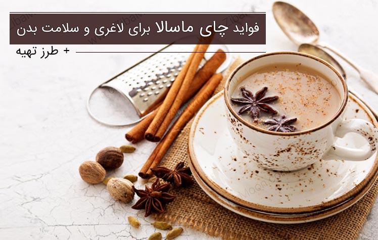فواید چای ماسالا برای لاغری + طرز تهیه و زمان مصرف