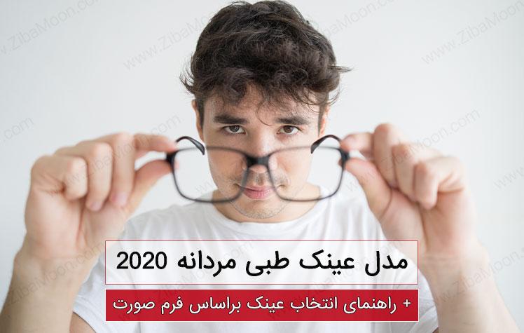 مدل عینک طبی مردانه 2020 + راهنمای انتخاب عینک طبی براساس فرم صورت