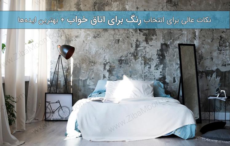 3 پیشنهاد رنگ عالی برای اتاق خواب + نکات کاربردی و عکس