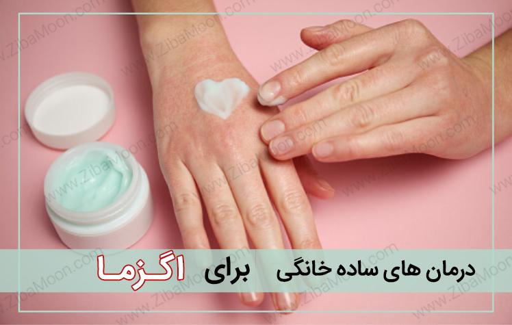 راه های درمان خانگی و مقابله با اگزمای پوستی