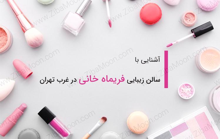 معرفی سالن زیبایی فریماه خانی در غرب تهران