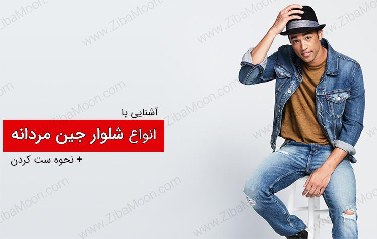 انواع شلوار جین مردانه برای استایل آقایان + عکس