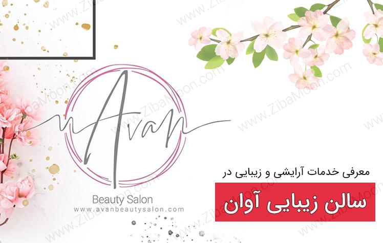 معرفی خدمات زیبایی و ارایشی در سالن زیبایی آوان + عکس