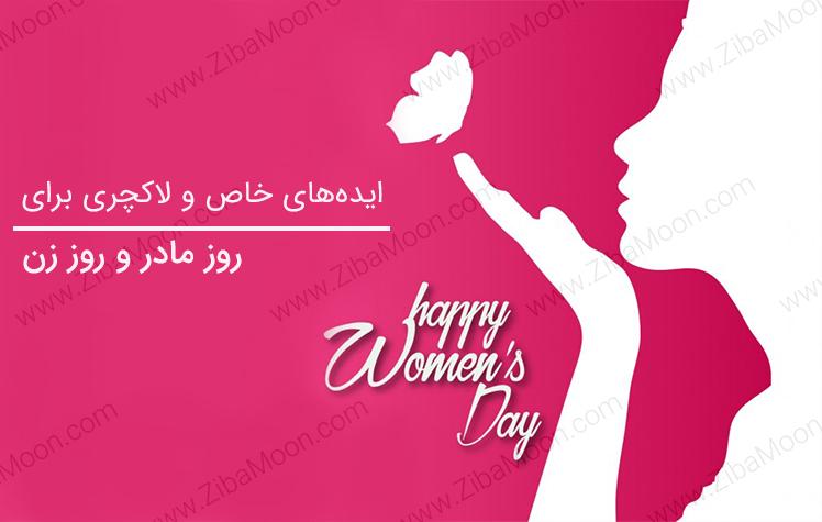 20 هدیه های خاص و جذاب برای روز زن و مادر
