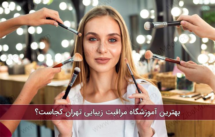 بهترین آموزشگاه مراقبت زیبایی تهران کجاست؟