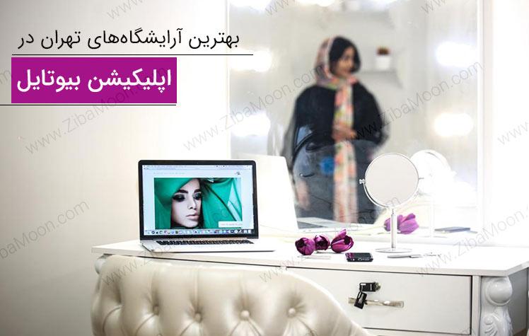 بهترین آرایشگاه های تهران در اپلیکیشن بیوتایل