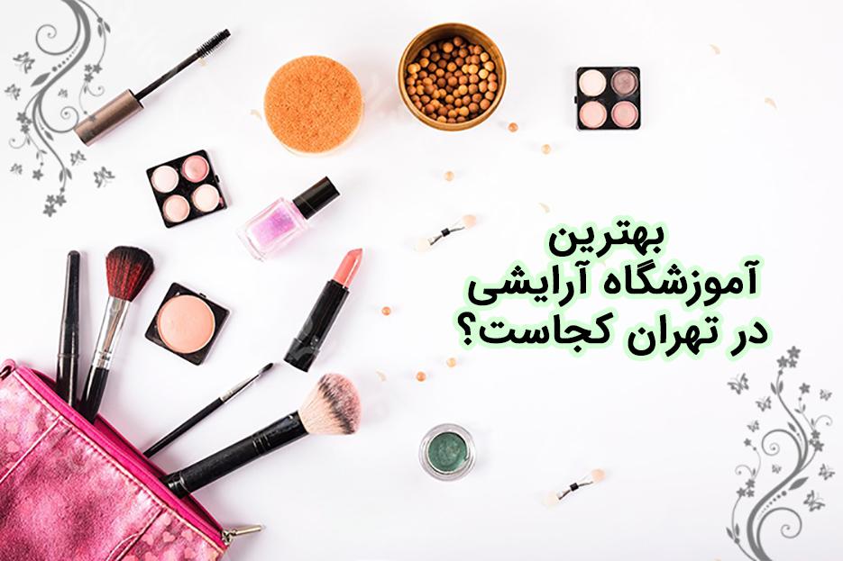 معتبرترین آموزشگاه زیبایی آرایشی در تهران