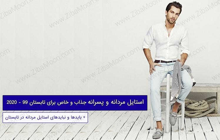 استایل مردانه و پسرانه جذاب و خاص برای تابستان 99 - 2020 + عکس