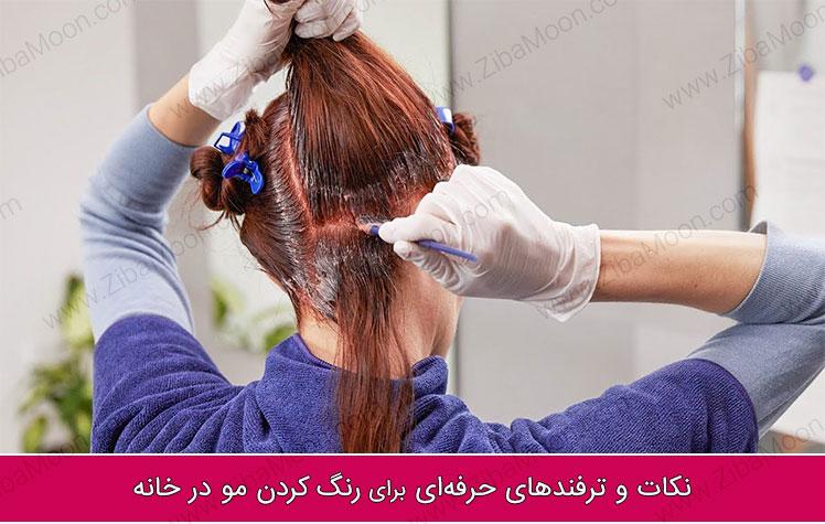 رنگ کردن مو در خانه + نکات و ترفندهای حرفه ای و کاربردی