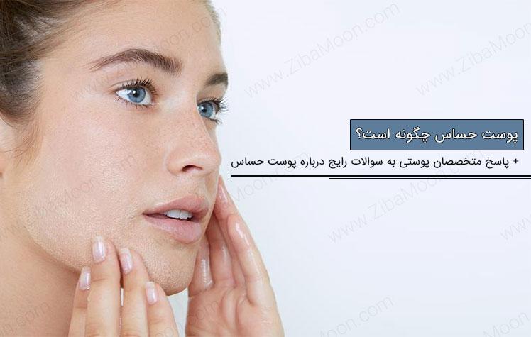 پوست حساس چگونه است؟ نظر متخصصین پوست درباره پوستهای حساس