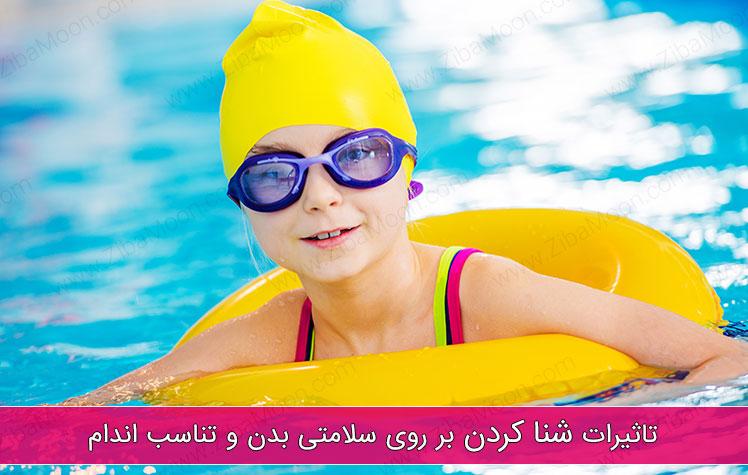 تاثیرات شنا کردن بر روی سلامتی بدن و تناسب اندام