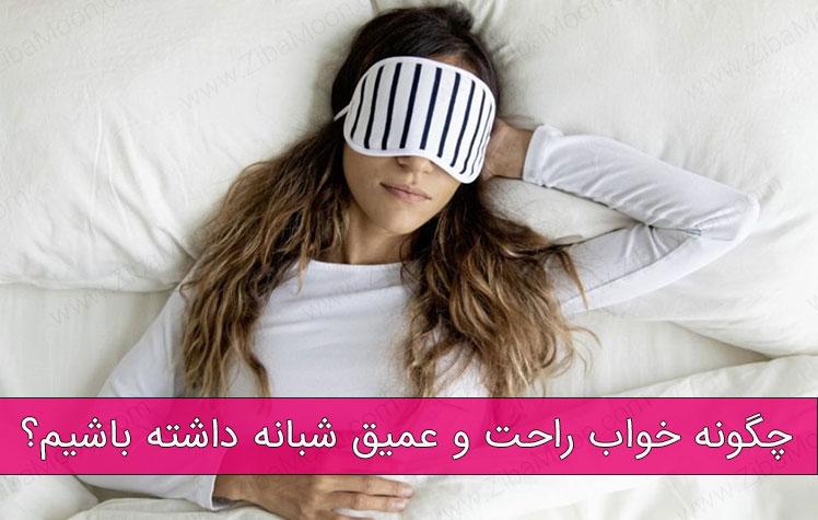 چگونه خواب شبانه راحت و عمیق داشته باشیم؟ + بایدها و نبایدها