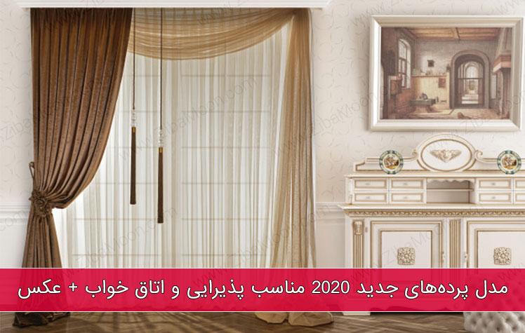 مدل پردهای جدید 2021 مناسب پذیرایی و اتاق خواب + عکس