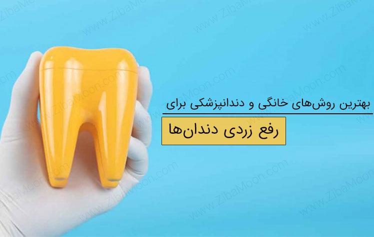 بهترین روش های رفع زردی دندان ها در خانه با ترکیبات طبیعی