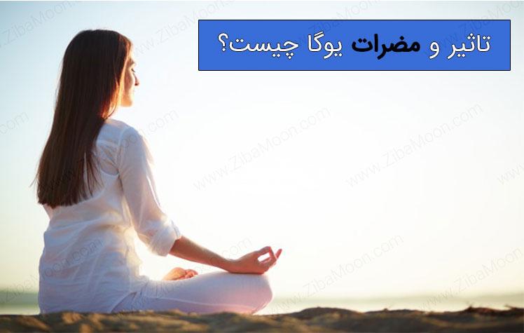 یوگا برای چه کسانی ضرر دارد؟ تاثیر و مضرات یوگا چیست؟