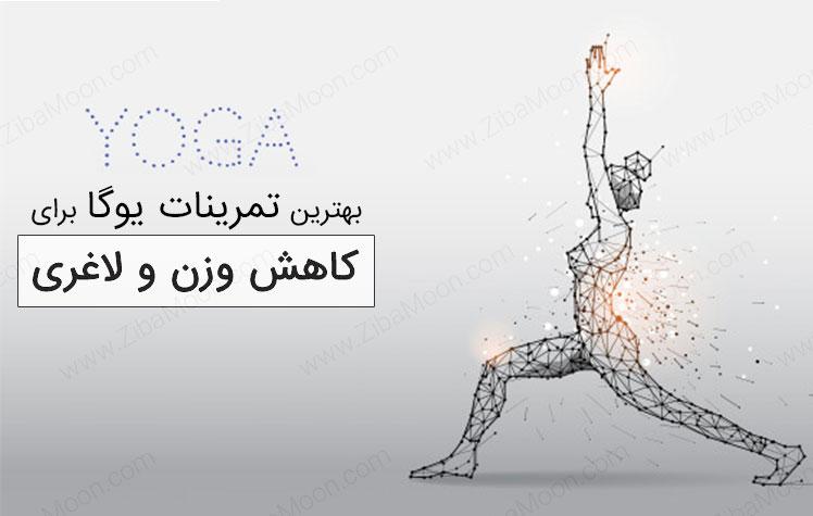 بهترین حرکات یوگا برای لاغری + عکس