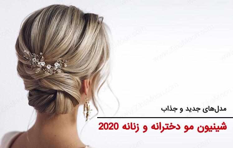 جدیدترین مدل موی شینیون   مدل شنیون 1400-2021