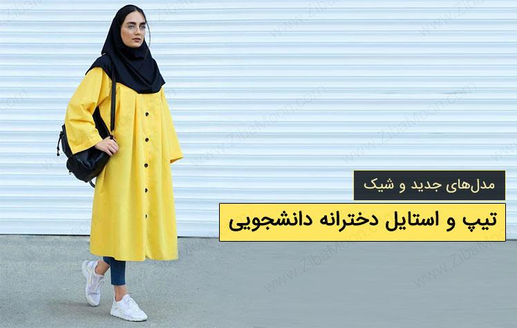 مدل استایل دانشجویی دخترانه جدید و شیک 2020 + عکس