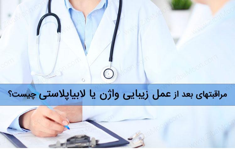 مراقبتهای بعد ازعمل زیبایی واژن یا لابیاپلاستی چیست؟