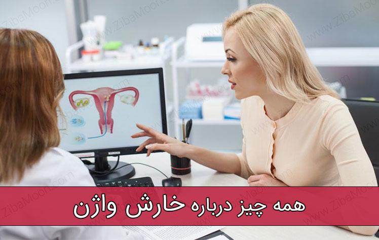علت خارش واژن با ترشح چیست - خارش واژن به چه دلیل است؟