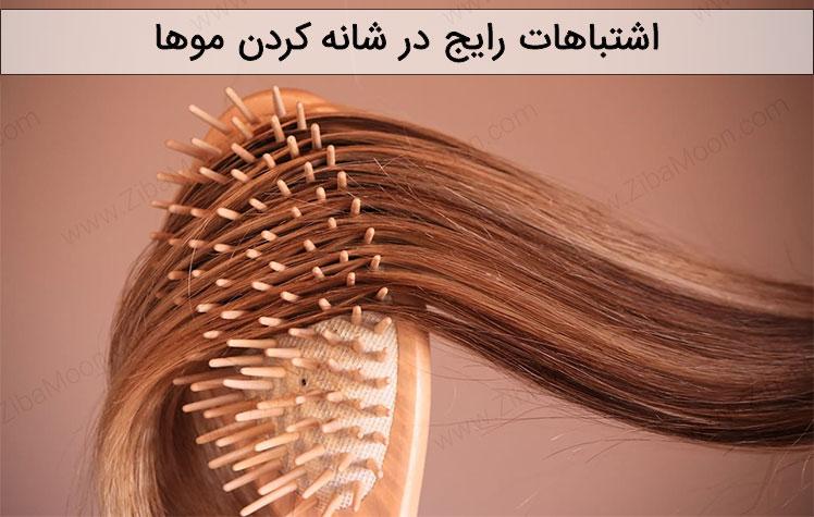 اشتباهات رایج در شانه کردن موها که باعث خراب شدن مو میشوند