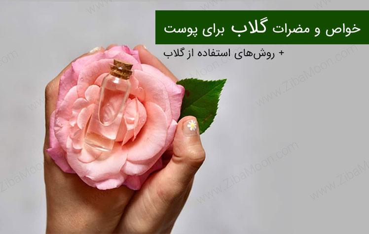 ایا گلاب پوست را تیره میکند؟ فواید و مضرات گلاب برای پوست