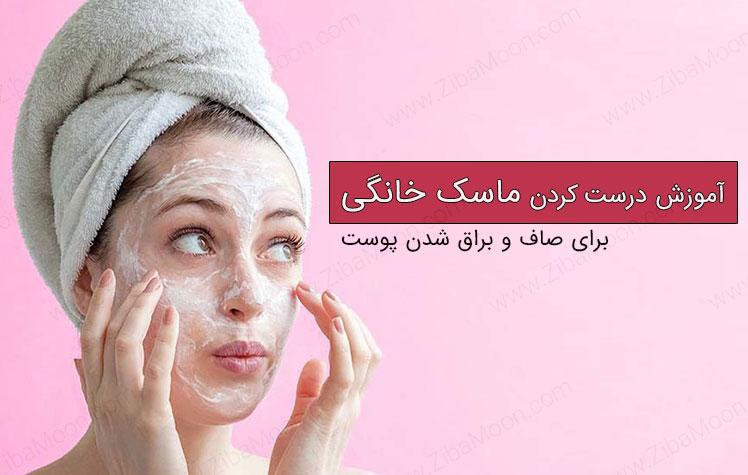 معرفی بهترین ماسک برای صاف شدن پوست صورت در یک هفته + دستور ساخت