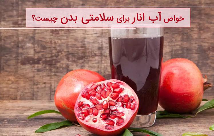 خواص آب انار برای سلامتی بدن چیست؟