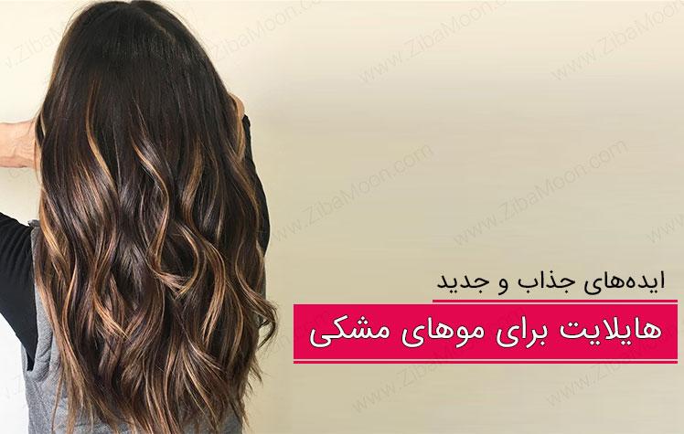 بهترین رنگ مو هایلایت تیره و روشن روی موی مشکی + عکس