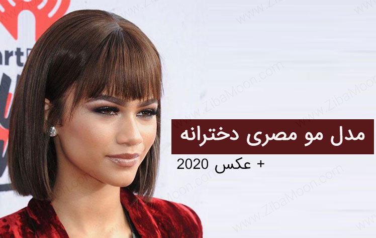 انواع مدل مو جدید مصری بلند دخترانه 2020