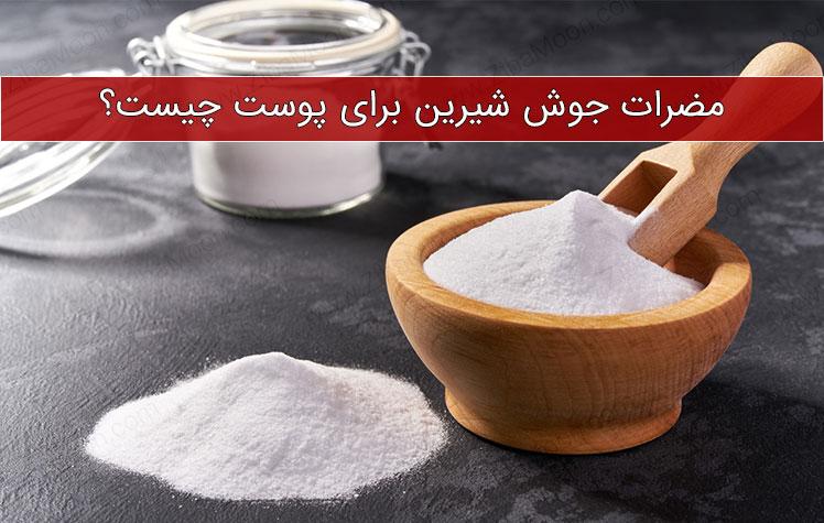 مضرات جوش شیرین برای پوست چیست؟