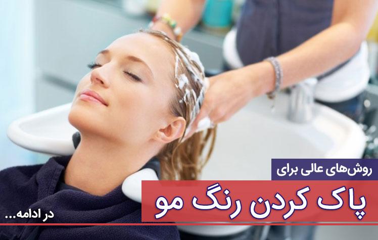 پاک کردن رنگ مو با جوش شیرین