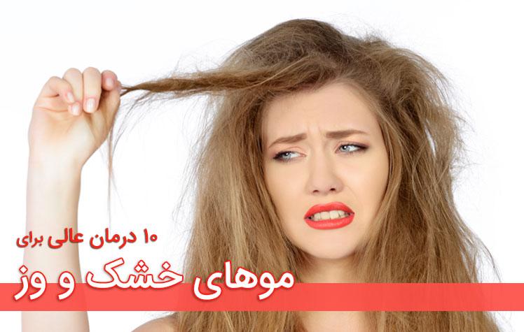 10 درمان عالی و قطعی برای موهای خشک و وز