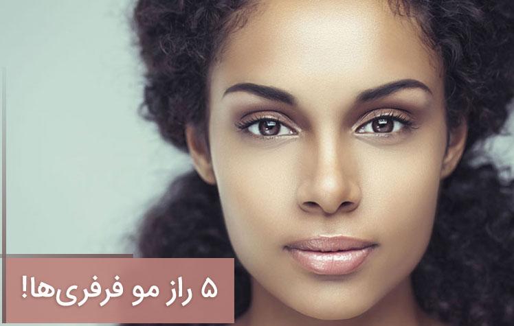 5 مساله که زنان مو فرفری درک می کنند