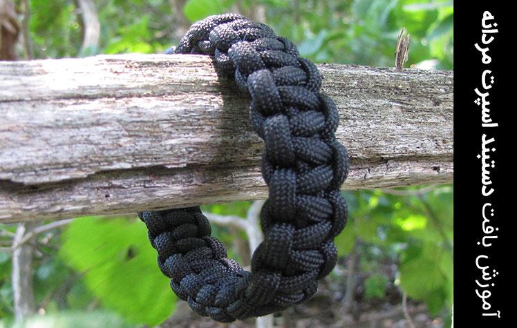 آموزش ساخت بدلیجات دست ساز-دستبند اسپرت مردانه