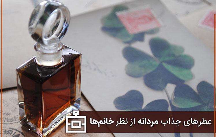 عطرهای جذاب مردانه از دیدگاه خانم ها