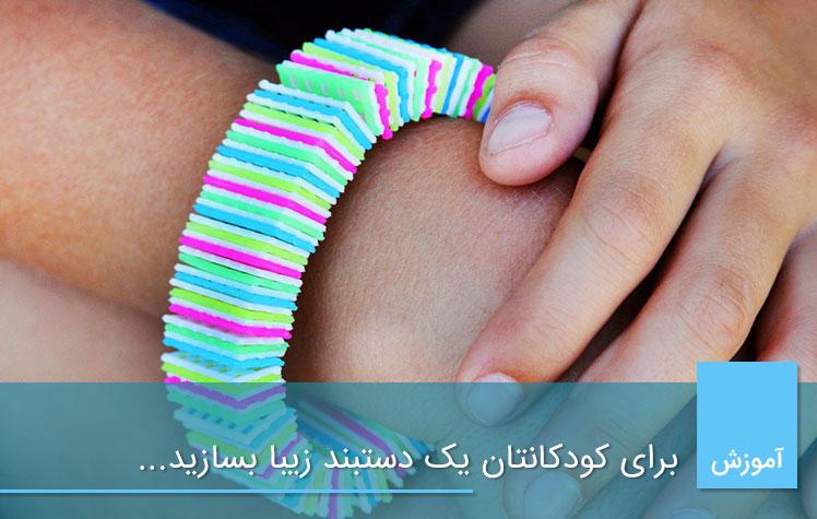 آموزش ساخت یک دستبند زیبا برای کودکتان!