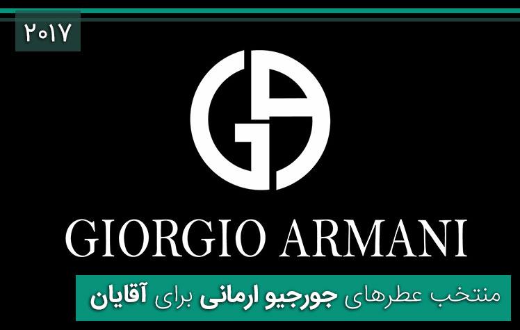 5عطر برتر جورجیو ارمانی برای آقایان Giorgio Armani 2017