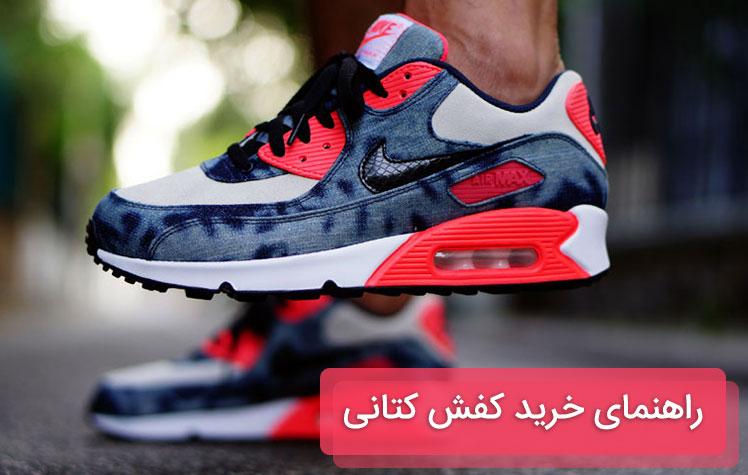 راهنمای خرید کفش کتانی