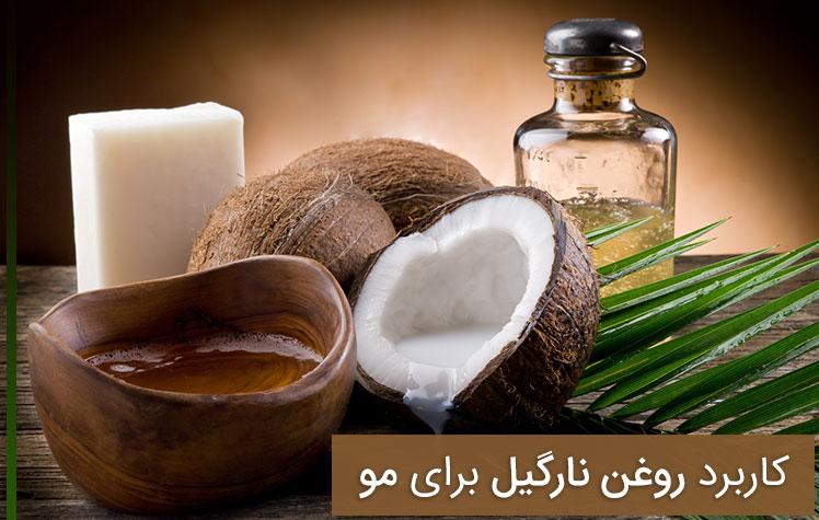 کاربرد روغن نارگیل برای مو